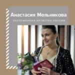 Она нашла время для рукоделия: Анастасия Мельникова